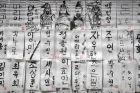 Koreańskie pismo